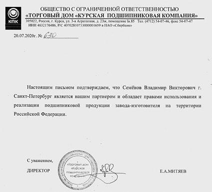 подшипник UBP, письмо от завода