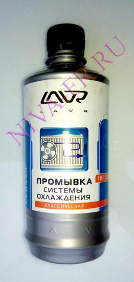 промывка системы охлаждения ЛАВР