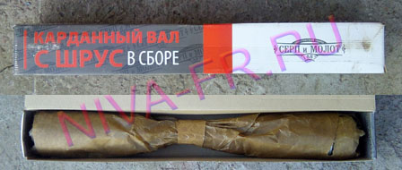 шрусовый кардан на ниву, старая упаковка